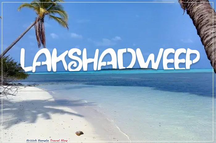 best lakshadweep beaches of india